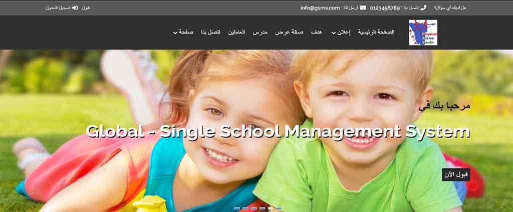Global School Management System